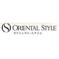 オリエンタル・スタイル